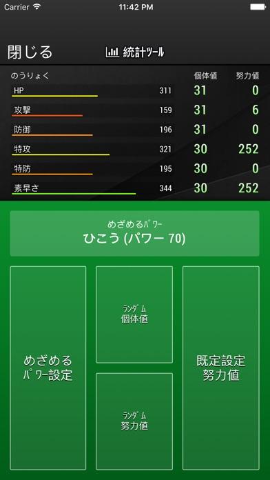 Nekomon screenshot1