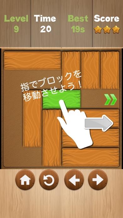 スライディングパズル - ブロックを動かせ! screenshot1