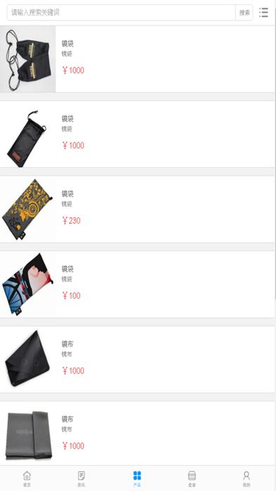 中国眼镜交易网屏幕截图3