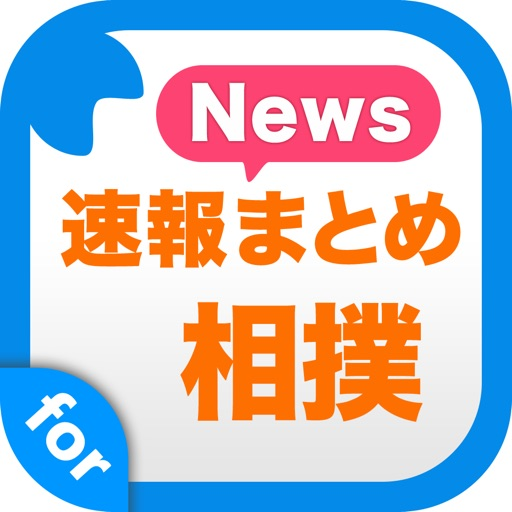 快速相撲ニュース 大相撲の最新情報まとめ
