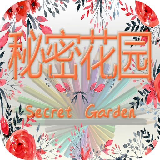 Secret Garden: Coloring Book for Children, Relax Curative Mind and Calmness Bringer for Adult iOS App