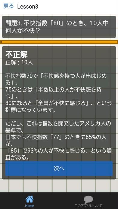 気象予報士試験2016~国家資格,気象庁長官,お天気アプリ~のおすすめ画像3
