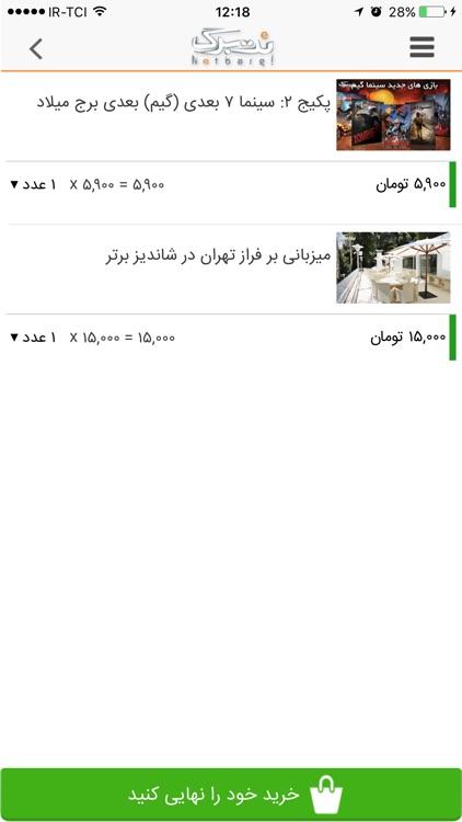 نت برگ NetBarg screenshot-3