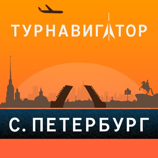 Санкт-Петербург – путеводитель и оффлайн карта – Турнавигатор