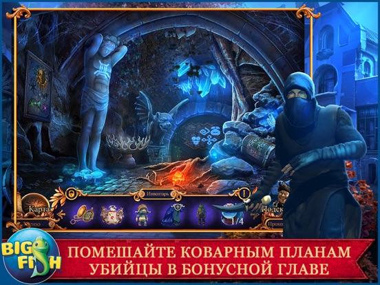 Скачать игру Королевский детектив. Легенда о Големе. - Приключение с поиском скрытых предметов (Full)