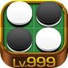 リバーシ Lv999 -無料で遊べる定番ボードゲーム-アイコン