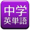 中学英単語2200 - iPhoneアプリ