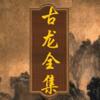 古龙武侠小说-在线书城,武侠玄幻各种小说保证全部免费下载