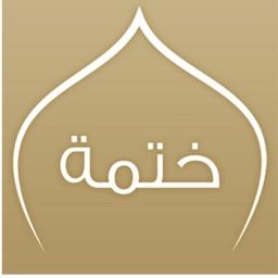 Khatmah الختمة