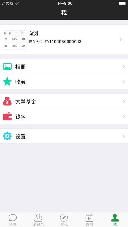 吱丫 screenshot-4