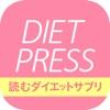 ダイエットプレス|人気のダイエット情報を無料でお届け