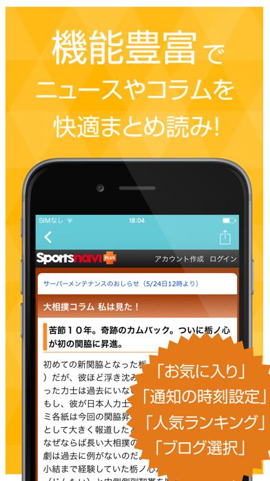 快速相撲ニュース 大相撲の最新情報まとめ ScreenShot2