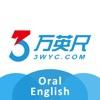 三万英尺口语-英语口语外教一对一教你不背单词叽里呱啦学英语 多说英语让你英语流利说出口