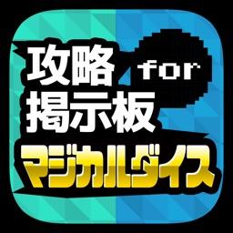 攻略掲示板アプリ for ディズニーマジカルダイス
