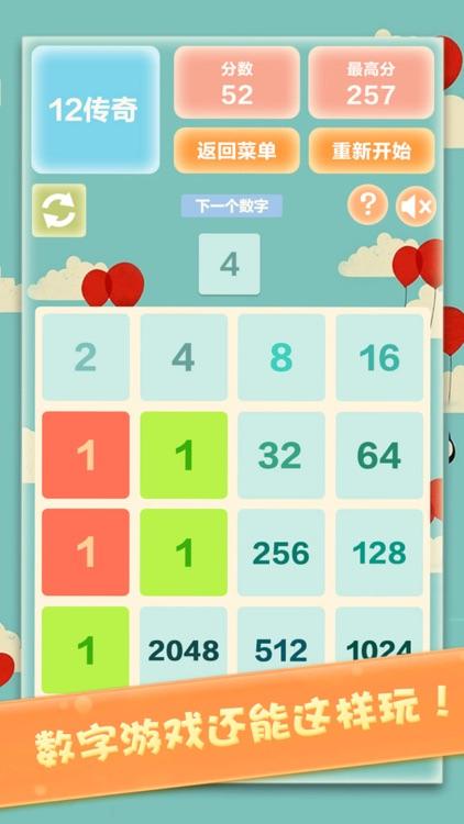 数字游戏大全—来免费手机益智小游戏挑战百变数字魔方块消除大冒险吧 screenshot-3