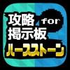 攻略掲示板アプリ for ハースストーン(HearthStone)