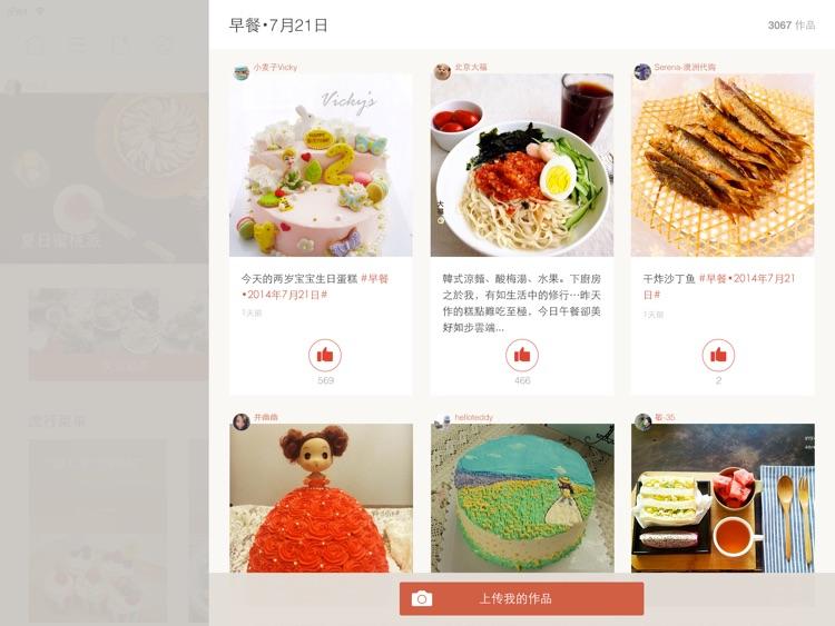 下厨房菜谱HD screenshot-3