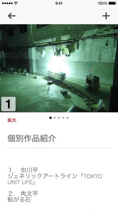 川崎市岡本太郎美術館「鉄道美術館」展公式アプリのおすすめ画像5