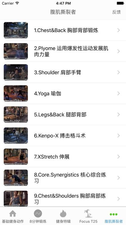 健身教练 - 健身视频教程
