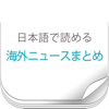 Read World News in Japanese
