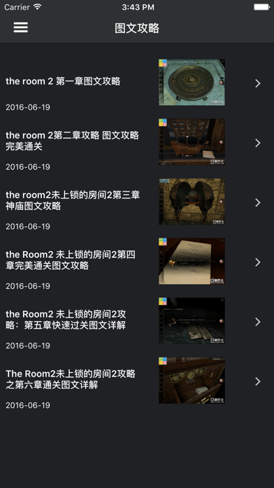 游戏宝典 for The Room 123 密室 screenshot two
