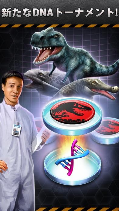 Jurassic Park™ Builderのおすすめ画像5