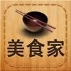 美食家 - 舌尖中国