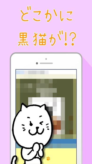 ネコと覚えることわざ・慣用句 白猫さんの無料学習クイズアプリ紹介画像4