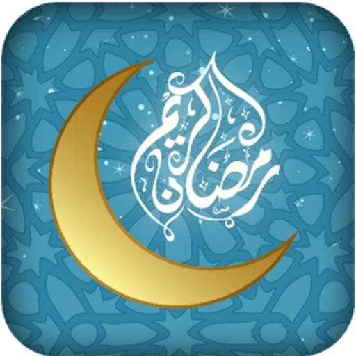 The Holy Month Of Ramadan 2016 رمضان
