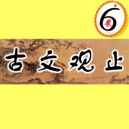 [hd high-quality goods] GuanZhi-six volumes of ancient prose