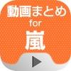 動画まとめアプリ for 嵐 - iPhoneアプリ