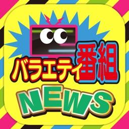 バラエティ・テレビドラマ番組のブログまとめニュース速報