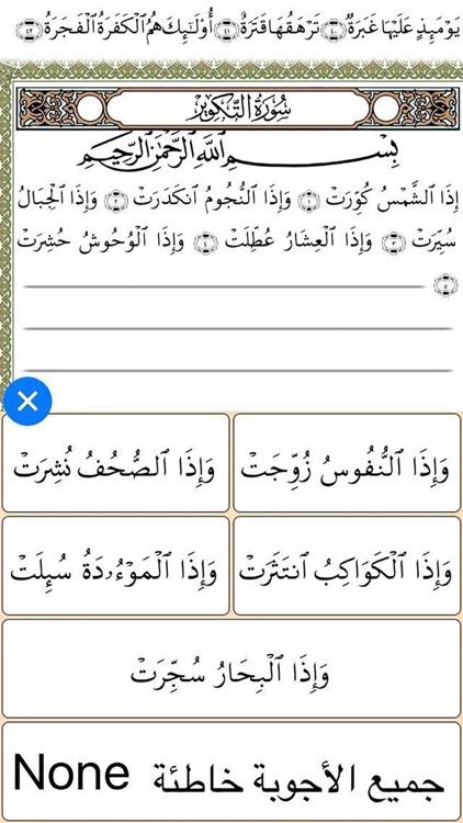 Quran Memorization Program - Tricky Questions - Juzu 29  برنامج حفظ القرآن الكريم ـ الأسئلة المتشابهة ـ جزء تبارك screenshot-3