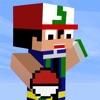 我的世界小精灵免费皮肤 for Minecraft - 口袋妖怪版