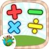 儿童算数数学加减乘除法游戏数字运算题 – 3到9岁宝宝早教育儿软件