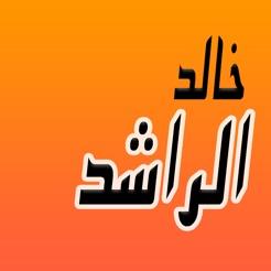 GreatApp Speech for Khaled Alrashed - خالد الراشد - بجودة عالية 4+