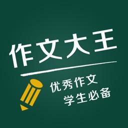 优秀作文精选大全 写作范本by Zhulin Zhou