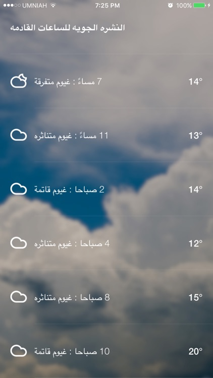 طقس و دردشة - منبه حالة الطقس مع الدردشة screenshot-4