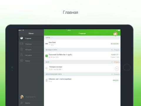 Сбербанк Онлайн для iPad Скриншоты4