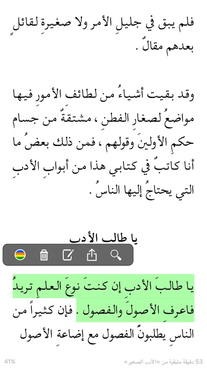 ياقوت - آلاف الكتب العربية screenshot-4