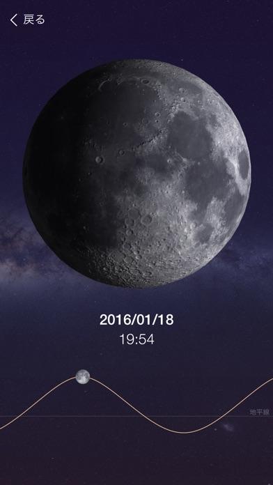フルムーン - 月相カレンダーと太陰暦スクリーンショット