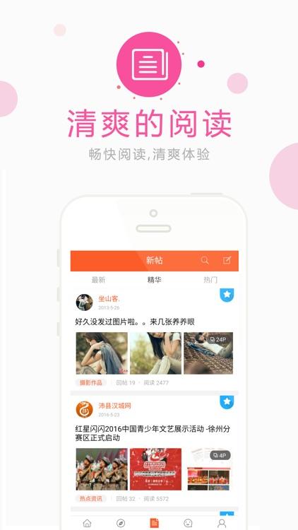 汉城网 screenshot-0