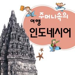 주머니속의 여행 인도네시아어 - Travel Conversation Indonesian