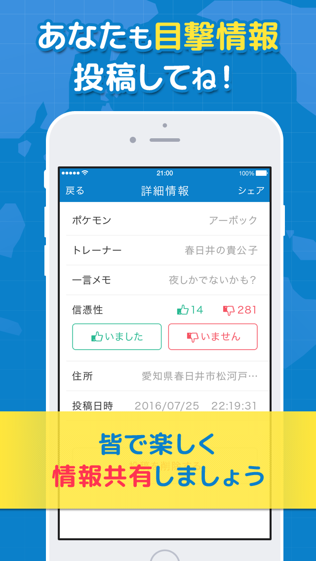 ポケMAP for ポケモンGO - ポケモンの居場所が地図で探せるアプリのおすすめ画像2
