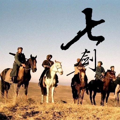 七剑下天山-经典有声小说系列