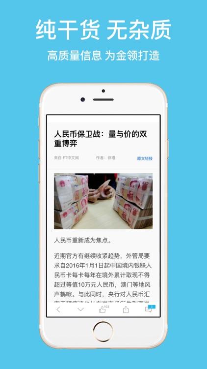 博文精华&纯干货新闻美文精选-来自微博博客知乎的文章精选 screenshot-3