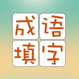 成语填字游戏——挑战最强大脑,益智休闲的同时又能学习成语