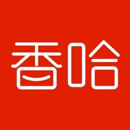 香哈菜谱-最热门的家常菜谱大全,烘焙、烹饪、做菜吃货必备神器