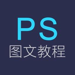 设计牛 Photoshop平面设计教程by 北京入行教育科技有限公司