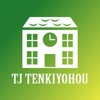 TJ天気予報 - iPhoneアプリ